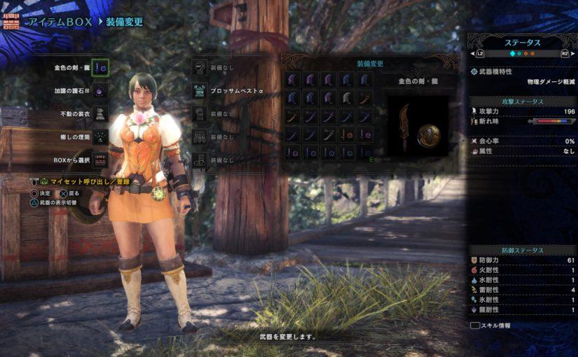 【MHW】やっと有用な重ね着装備が出たと思う。【アンミラ】
